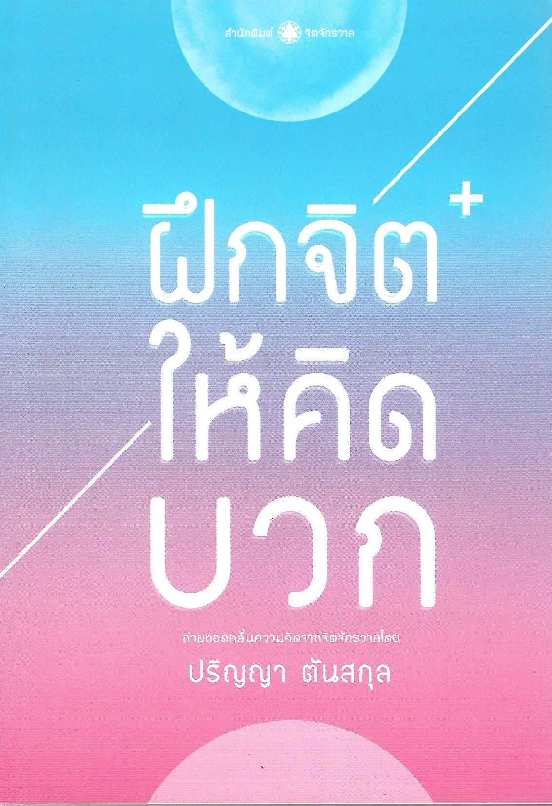 ปก-ฝึกจิต-03.jpg