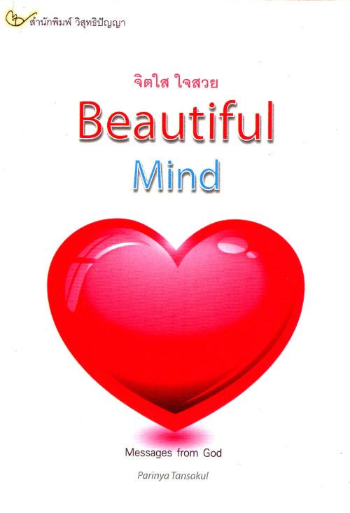 จิตใส-ใจสวย-Beautiful-Mind6.jpg