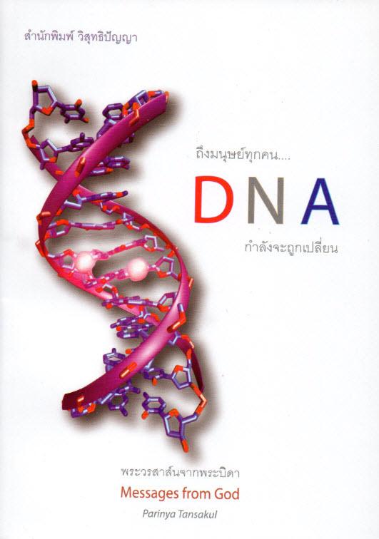 DNA-4.jpg