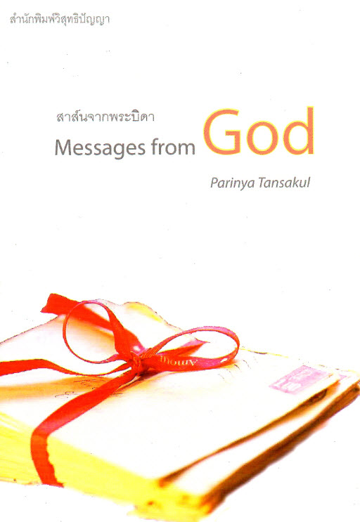 Messages-from-god1.jpg