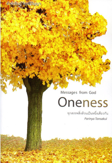 Oneness-2.jpg