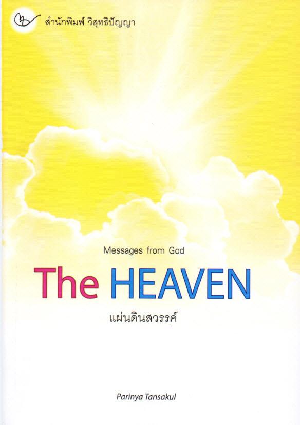 The-HEAVEN.jpg