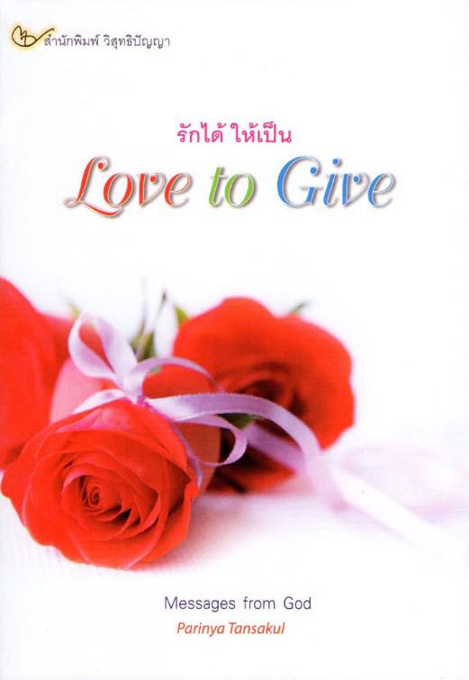 love-to-give-7.jpg