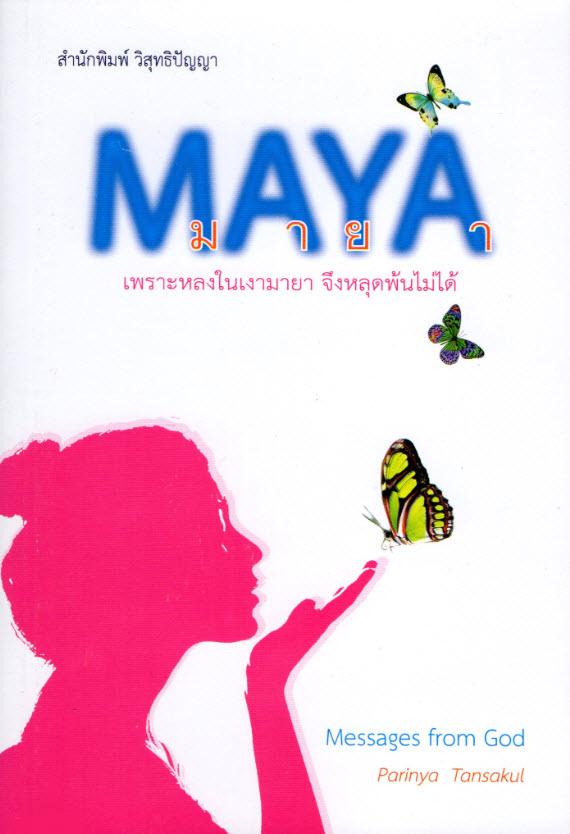 maya-มายา8.jpg